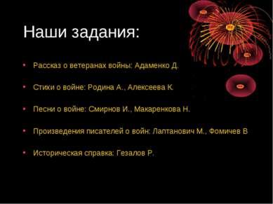 Наши задания: Рассказ о ветеранах войны: Адаменко Д. Стихи о войне: Родина А....
