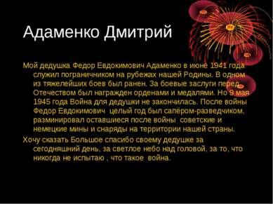 Адаменко Дмитрий Мой дедушка Федор Евдокимович Адаменко в июне 1941 года служ...
