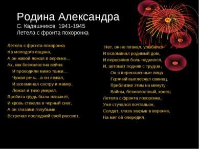 Родина Александра С. Кадашников 1941-1945 Летела с фронта похоронка Летела с ...