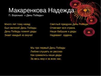Макаренкова Надежда П. Воронько « День Победы» Мы про первый День Победы Люби...