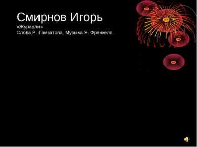 Смирнов Игорь «Журавли» Слова Р. Гамзатова, Музыка Я. Френкеля.