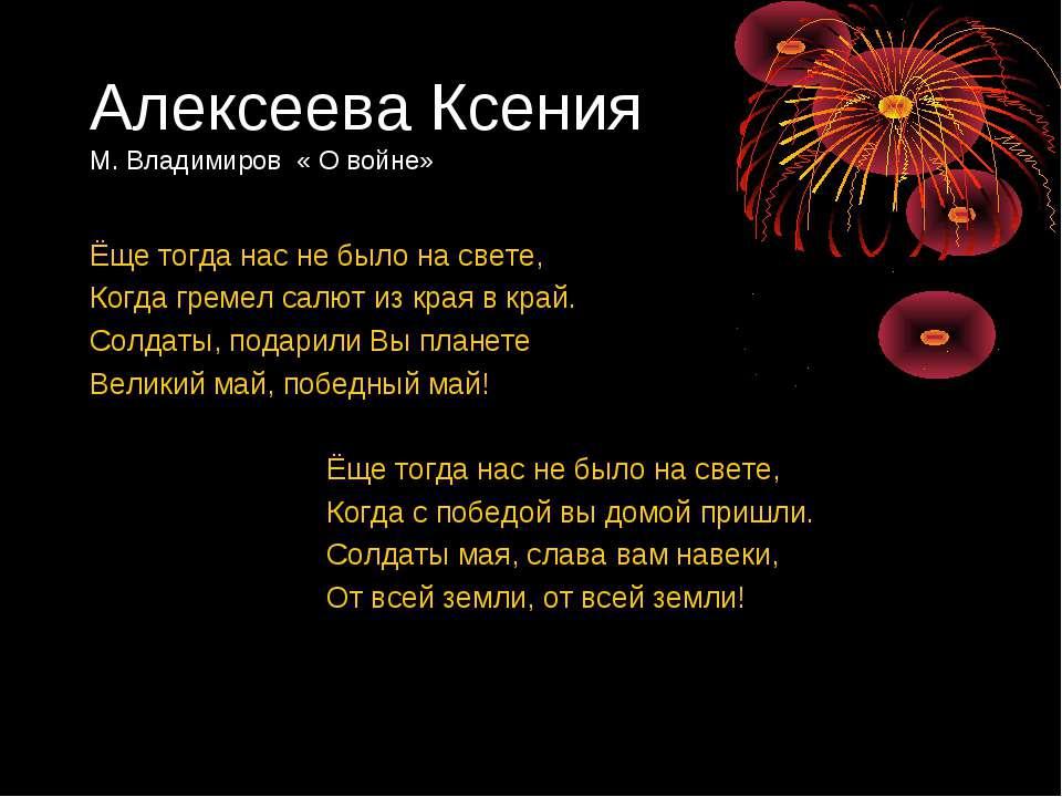 Алексеева Ксения М. Владимиров « О войне» Ёще тогда нас не было на свете, Ког...
