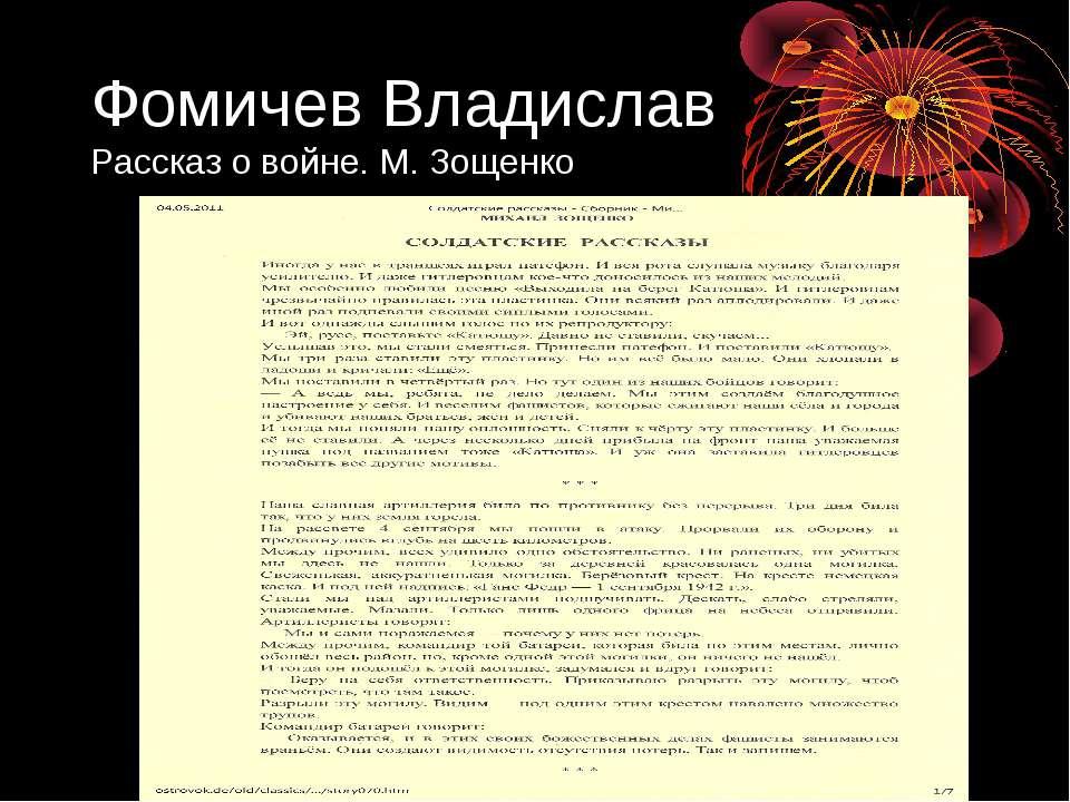 Фомичев Владислав Рассказ о войне. М. Зощенко