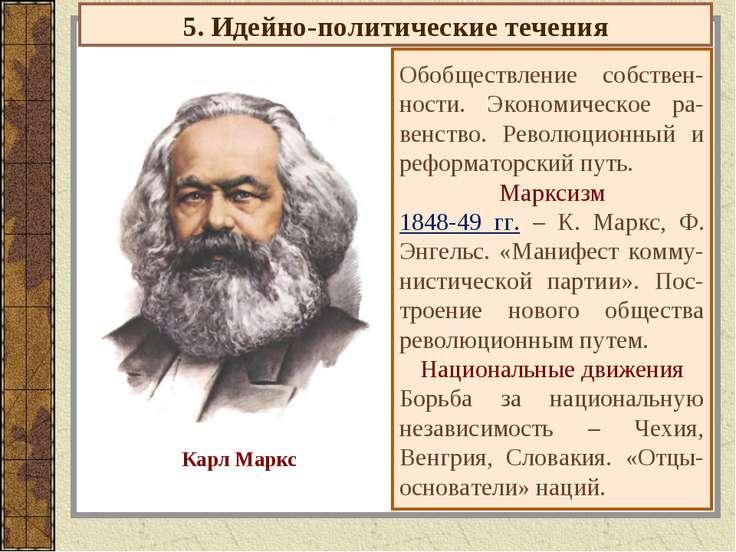 5. Идейно-политические течения Обобществление собствен-ности. Экономическое р...