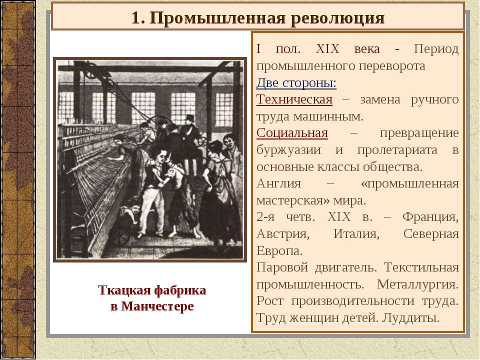 1. Промышленная революция I пол. XIX века - Период промышленного переворота Д...