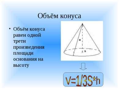Объём конуса Объём конуса равен одной трети произведения площади основания на...