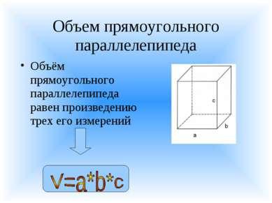 Объем прямоугольного параллелепипеда Объём прямоугольного параллелепипеда рав...