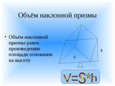 Объём наклонной призмы Объём наклонной призмы равен произведению площади осно...