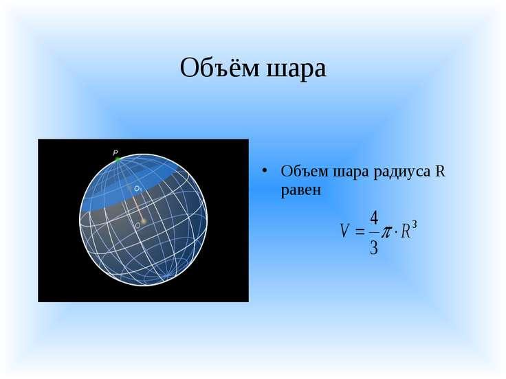 Объём шара Объем шара радиуса R равен