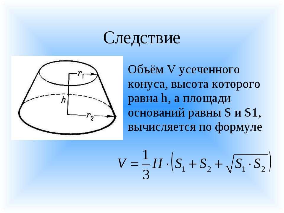 Следствие Объём V усеченного конуса, высота которого равна h, а площади основ...