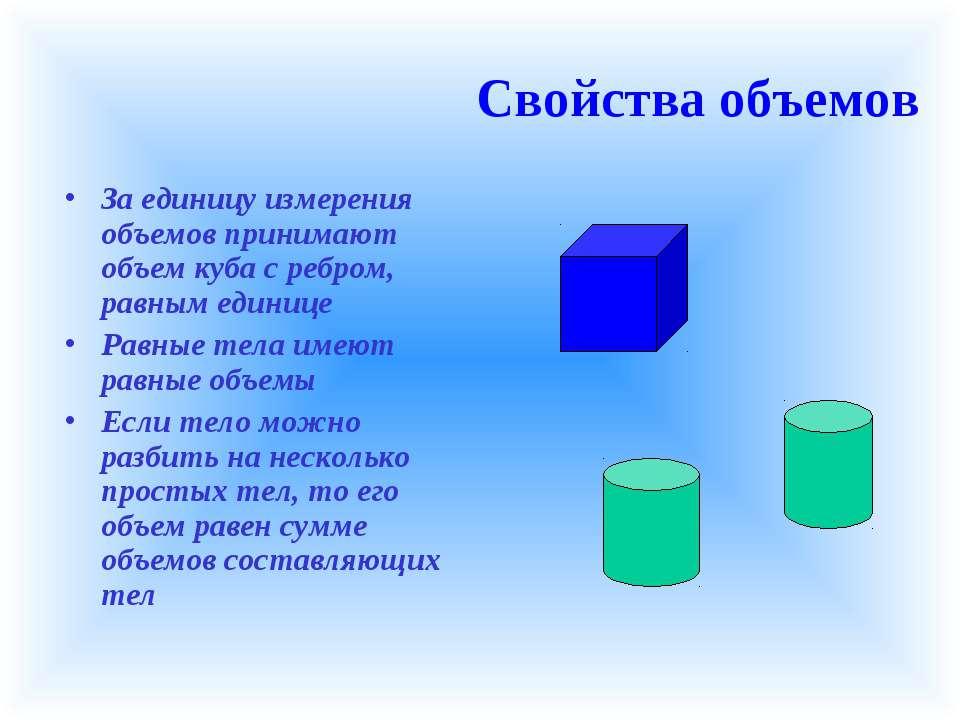 За единицу измерения объемов принимают объем куба с ребром, равным единице Ра...