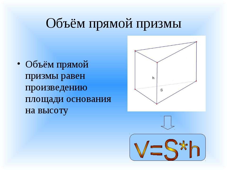 Объём прямой призмы Объём прямой призмы равен произведению площади основания ...