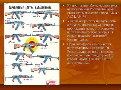 На протяжении более чем полвека на вооружении Российской армии стоит автомат ...