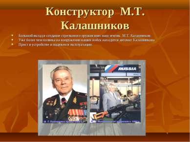 Конструктор М.Т. Калашников Большой вклад в создание стрелкового оружия внес ...