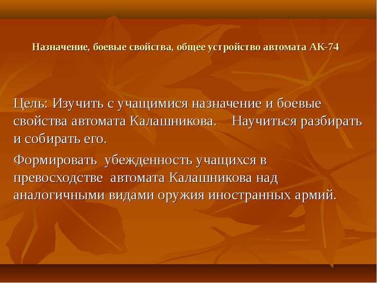 Назначение, боевые свойства, общее устройство автомата АК-74 Цель: Изучить с ...