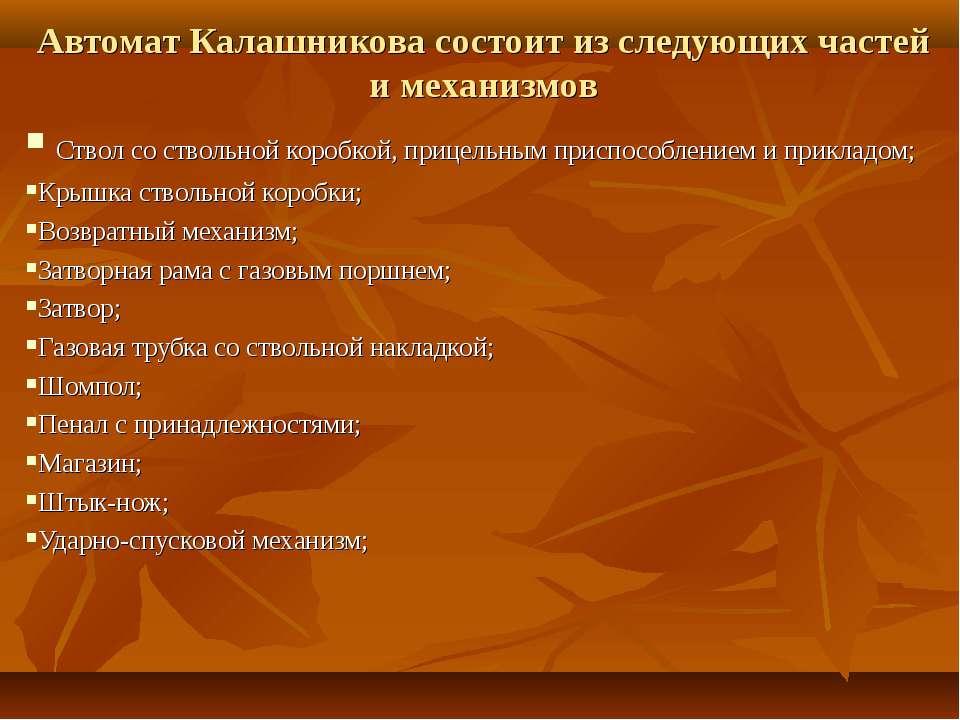 Автомат Калашникова состоит из следующих частей и механизмов Ствол со ствольн...