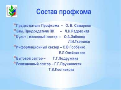 Председатель Профкома – О. В. Самарина Зам. Председателя ПК – Л.Н.Радовская К...