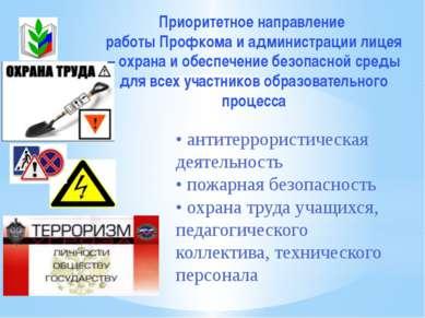 • антитеррористическая деятельность • пожарная безопасность • охрана труда уч...