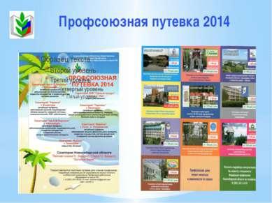 Профсоюзная путевка 2014