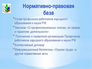 Устав профсоюза работников народного образования и науки РФ Законом «О профес...