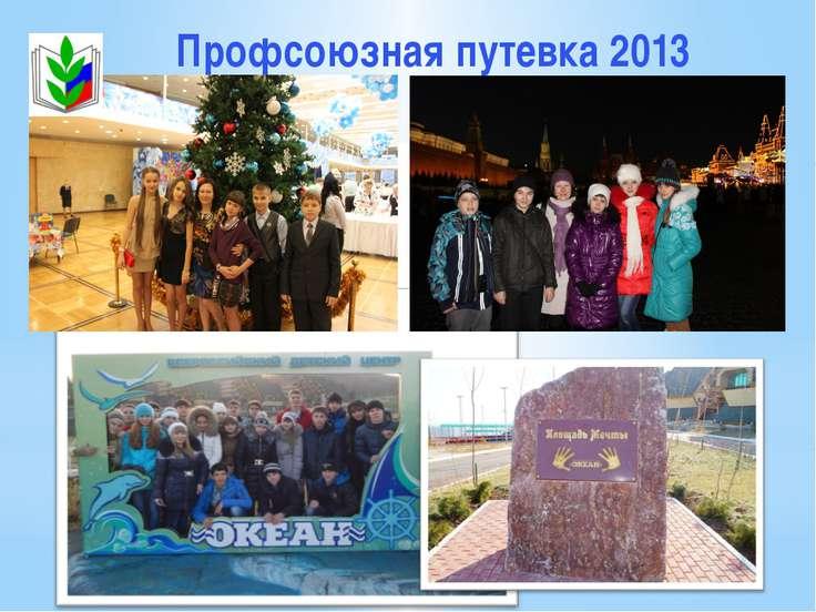 Профсоюзная путевка 2013