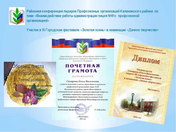Районная конференция лидеров Профсоюзных организаций Калининского района по т...