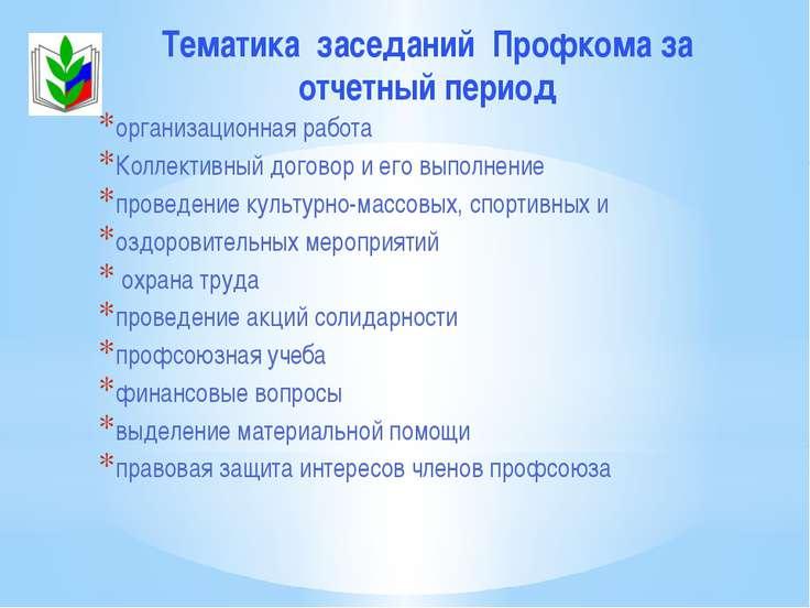организационная работа Коллективный договор и его выполнение проведение культ...
