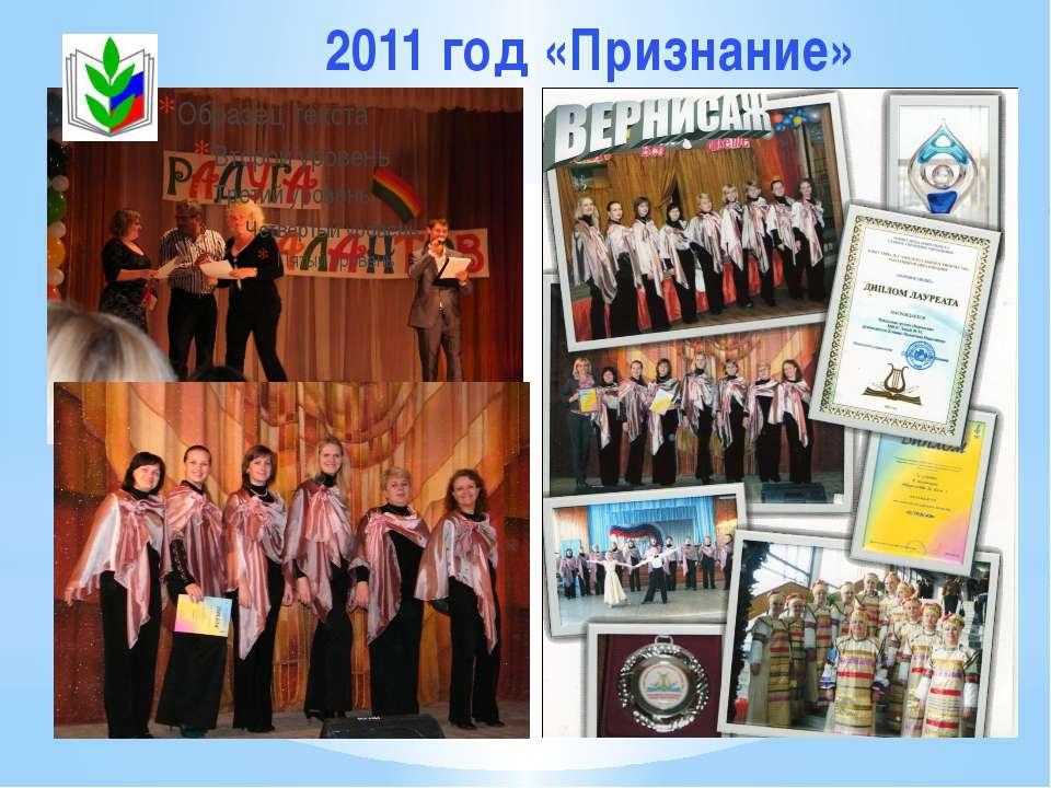 2011 год «Признание»