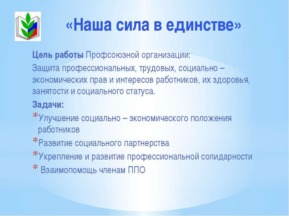 Цель работы Профсоюзной организации: Защита профессиональных, трудовых, социа...