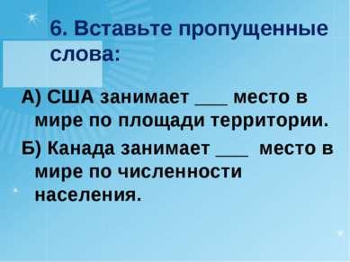 6. Вставьте пропущенные слова: А) США занимает ___ место в мире по площади те...