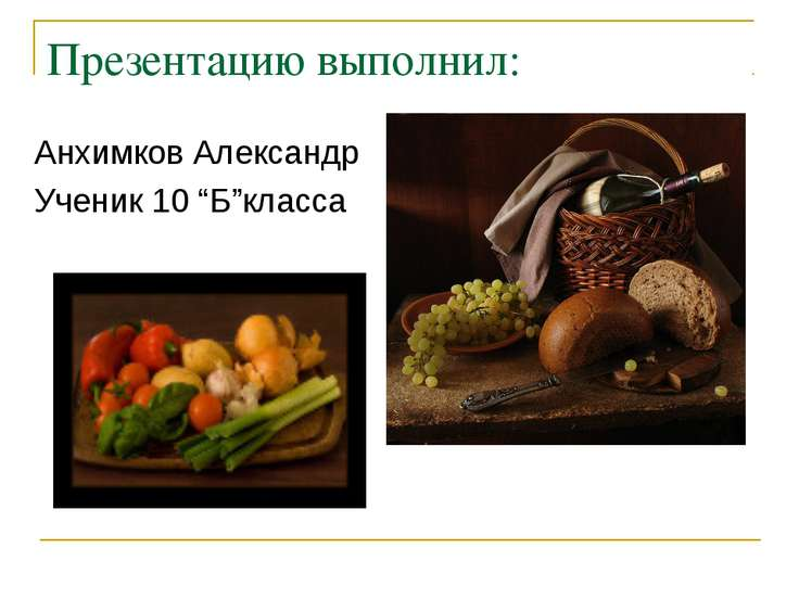 """Презентацию выполнил: Анхимков Александр Ученик 10 """"Б""""класса"""