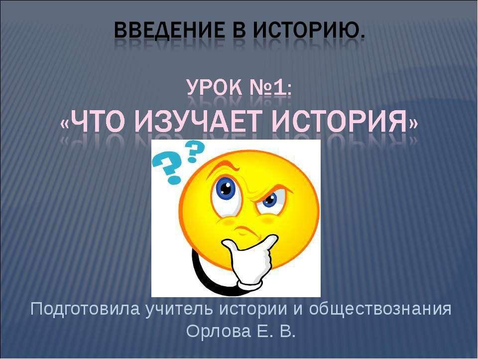 Подготовила учитель истории и обществознания Орлова Е. В.