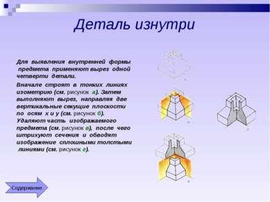 Деталь изнутри Для выявления внутренней формы предмета применяют вырез одной ...