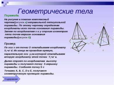 Геометрические тела Пирамида. На рисунке а показан комплексный чертеж(рисунок...