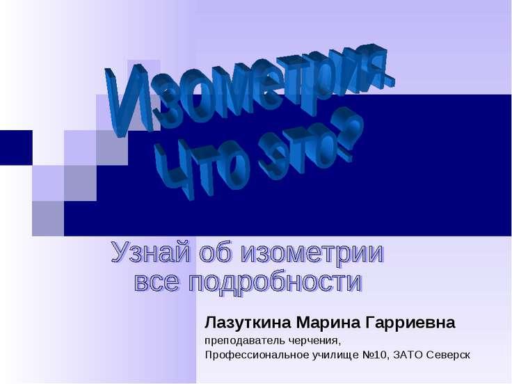 Лазуткина Марина Гарриевна преподаватель черчения, Профессиональное училище №...