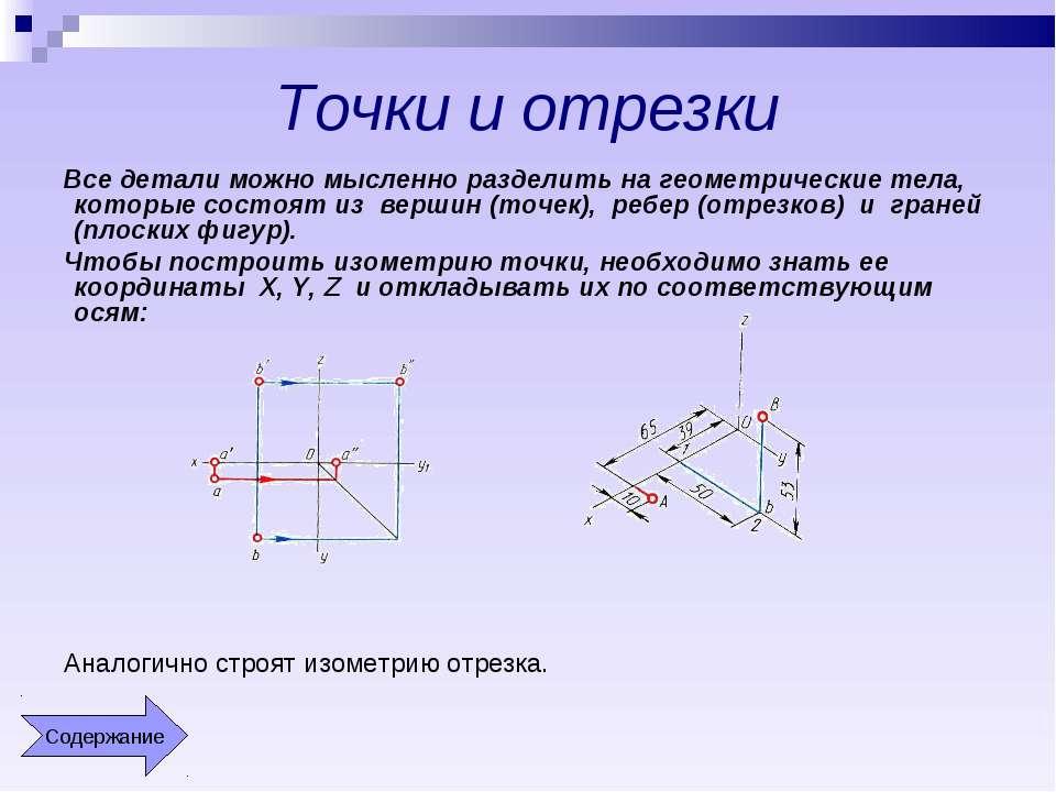 Точки и отрезки Все детали можно мысленно разделить на геометрические тела, к...
