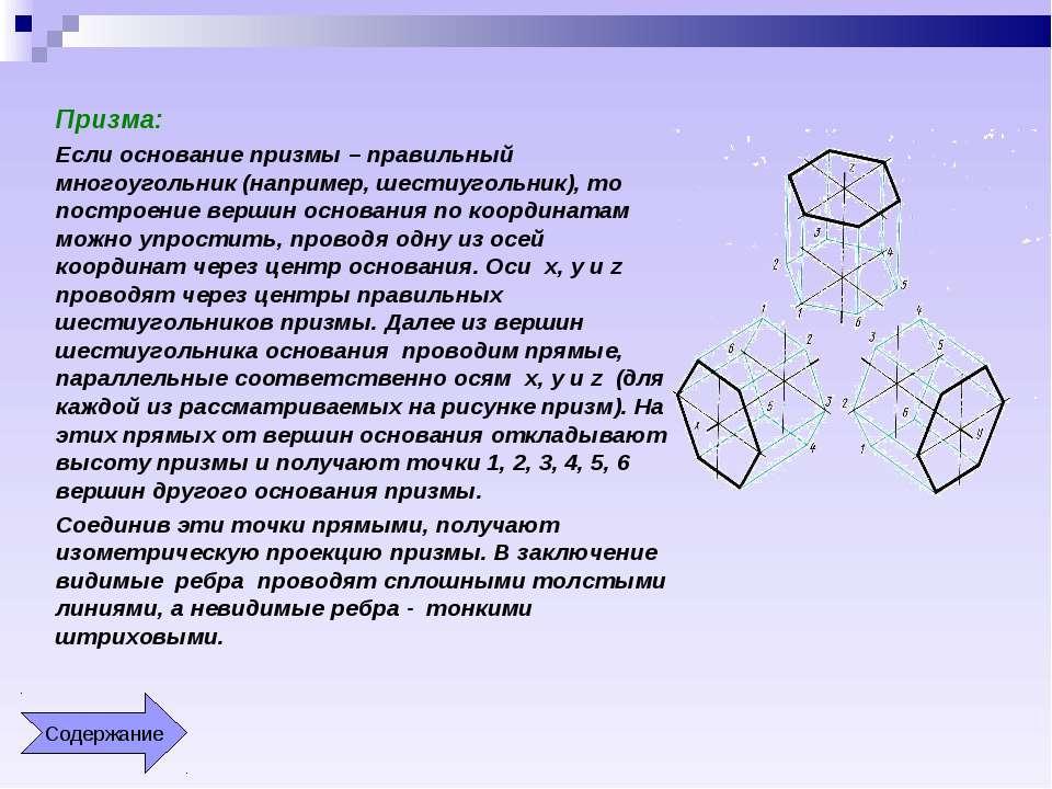 Призма: Если основание призмы – правильный многоугольник (например, шестиугол...
