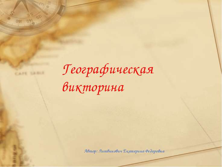 Географическая викторина Автор: Литвинович Екатерина Федоровна