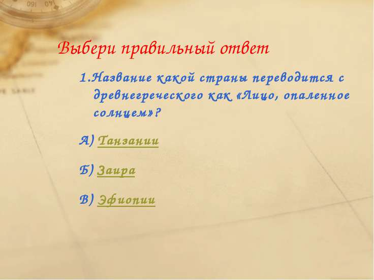 1.Название какой страны переводится с древнегреческого как «Лицо, опаленное с...