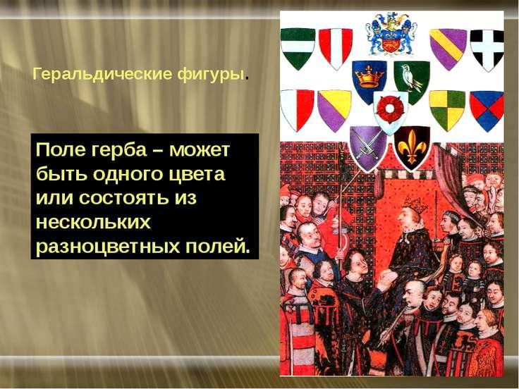 Поле герба – может быть одного цвета или состоять из нескольких разноцветных ...