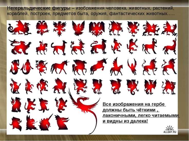 Негеральдические фигуры – изображения человека, животных, растений, кораблей,...