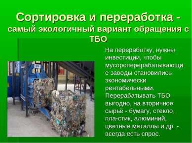Сортировка и переработка - самый экологичный вариант обращения с ТБО На перер...