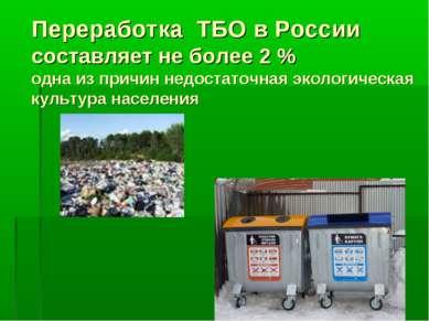 Переработка ТБО в России составляет не более 2 % одна из причин недостаточная...