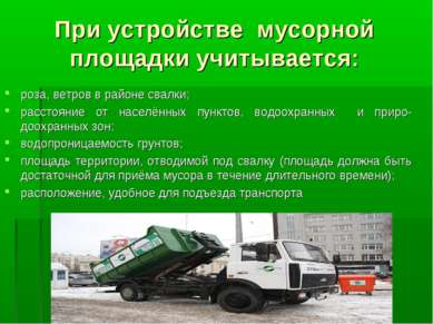 При устройстве мусорной площадки учитывается: роза, ветров в районе свалки; р...