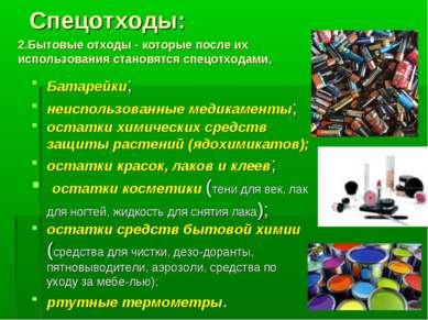 Спецотходы: 2.Бытовые отходы - которые после их использования становятся спец...