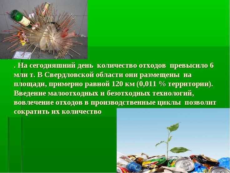 . На сегодняшний день количество отходов превысило 6 млн т. В Свердловской об...