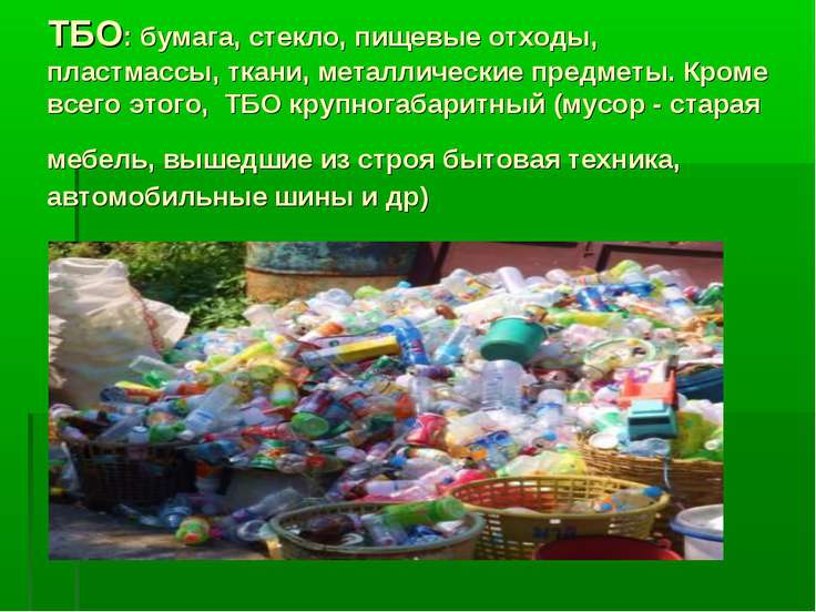 ТБО: бумага, стекло, пищевые отходы, пластмассы, ткани, металлические предмет...