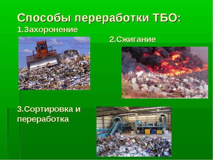 Способы переработки ТБО: 1.Захоронение 2.Сжигание 3.Сортировка и переработка