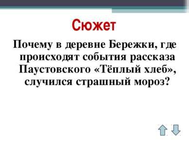 Сюжет Почему в деревне Бережки, где происходят события рассказа Паустовского ...