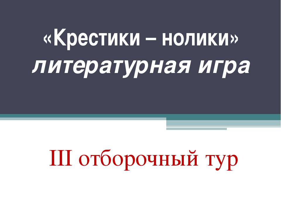 «Крестики – нолики» литературная игра III отборочный тур